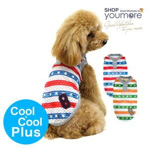 【在庫限りセール】【犬服】クール×クールプラス メッシュ ナンバー8 cool 防虫 クール加工 ドッグウェア 小型犬 クークチュール