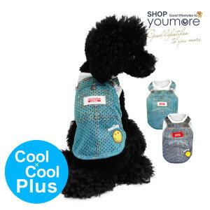 【在庫限りセール】【犬服】クール×クールプラス タンクひんやりタンクトップ クール加工 ドッグウェア 小型犬 クークチュール クールクール cool×cool