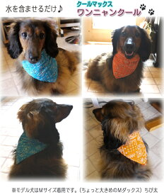 【犬服】クールマックスのペット用クールバンダナが新発売!【pet1】【 ワン!ニャン!クール 】【P10】【RCP】