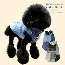 【在庫限り】【犬服】クークチュール フェイクデニム パッチワーク ベスト ドッグウェア 小型犬用【KS】