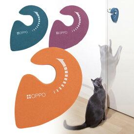 ドアノブ操作を防ぐ&ドアの隙間を設ける OPPO KnobLock ノブロック 猫グッズ
