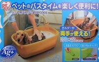 ペット用バスタブBO-600E小型犬浴槽お風呂アイリスオーヤマ