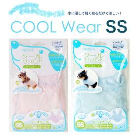 【犬服】水に浸すだけ クールエレガント ノースリーブ SS ピンク ブルー 冷感 ペット用冷却 ドッグウェア【3】