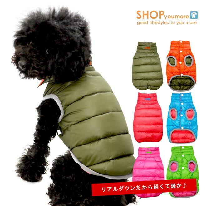 【在庫限り】【犬服】 リアル ダウン リバーシブル ジャケット DOBAZ(ドバズ) つなぎドッグウエア トイプードル・ダックス・チワワ・ ヨーキー 小型犬 冬