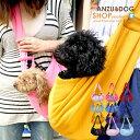 【犬 キャリーバッグ スリング】ふんわり柔らかい♪ドッグスリング 抱っこバッグ 斜めがけ 犬用 ペット用 防災 小型犬【あす楽】