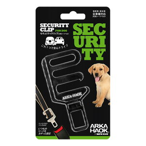 セキュリティクリップ 犬用シートベルト