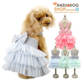 【Anzudog】【犬服】 ふわふわ チュチュ 可愛い フリル リボン ワンピース スカート おしゃれ ドッグウエア トイプードル・ダックス・チワワ・ ヨーキー 小型犬 猫【犬 服】【犬の服】f2021