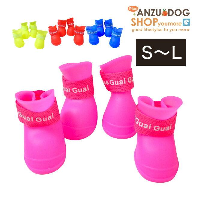 【Anzudog】【犬服】 犬用カラフルレインブーツ 長靴 S〜L トイプードル・ダックス・チワワ・ ヨーキー 小型犬【あんずドッグ】