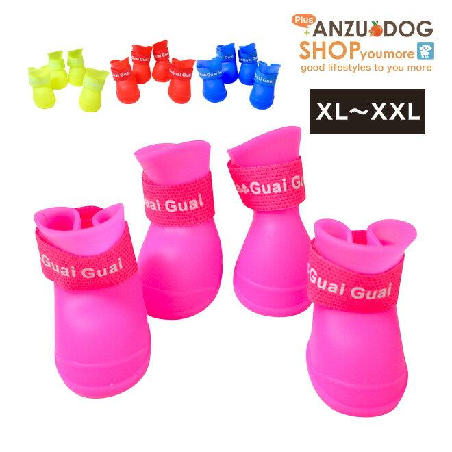 【Anzudog】【犬服】 犬用カラフルレインブーツ 長靴 XL〜XXL トイプードル・ダックス・チワワ・ ヨーキー 小型犬
