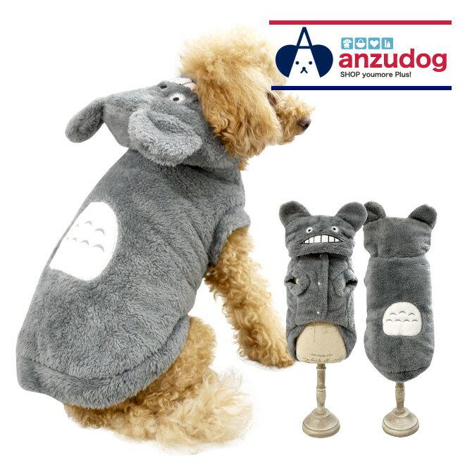 【犬服】 もこもこ コスチューム かわいい コスプレ ドッグウエア トイプードル・ダックス・チワワ・ ヨーキー 小型犬 【ゆうパケット対応商品】