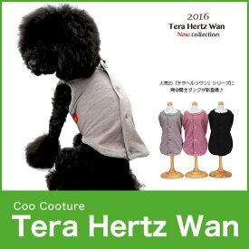 【犬服】テラヘルツワン クークチュール テラヘルツワン・背中開きタンクトップ 12015