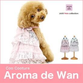 【犬服】クークチュール春物 ダニや蚊を寄せ付けないアロマ・デュ・ワン デニムレースキャミワンピース 12011