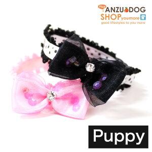 【犬・カラー・首輪】 オーガンリボンカラー パピー 首輪 Luludoll(ルルドール)dk183 日本製】ドッグウェア キャットウェア 小型犬