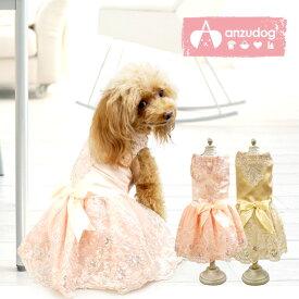 【犬服】 キラキラ刺繍ドレス ワンピース ドッグウエア トイプードル・ダックス・チワワ・ ヨーキー 小型犬