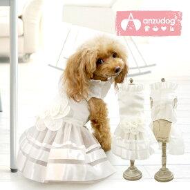 【ゆうパケットで送料無料】【犬服】 ボリュームフラワー ドレス ウェディング ワンピース ドッグウエア トイプードル・ダックス・チワワ・ ヨーキー 小型犬