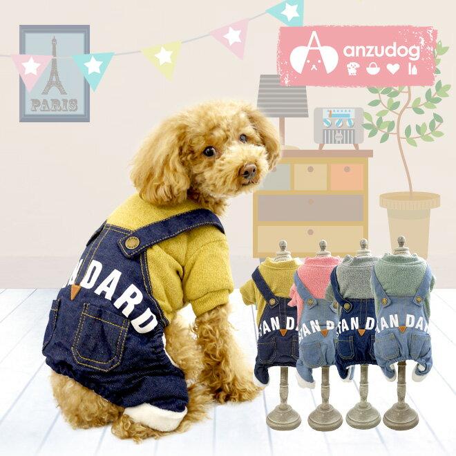 【ゆうパケットで送料無料】【犬服】 サロペット カバーオール ドッグウエア トイプードル・ダックス・チワワ・ ヨーキー 小型犬 pw550cu 【ゆうパケット対応商品】
