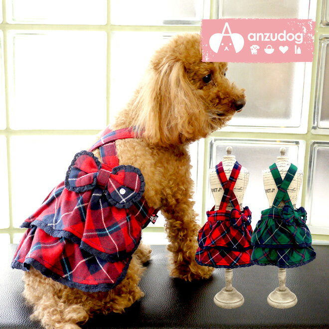 【犬服】チェックリボン サロペット スカート ワンピース ドッグウエア トイプードル・ダックス・チワワ・ ヨーキー 小型犬 pw602-135080 AIR BALLOON (エアバルーン) 【ゆうパケット対応商品】