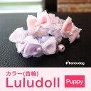 【犬・カラー・首輪】 ふわふわクリーミーカラー パピー 首輪 Luludoll(ルルドール) DK102 【日本製】 ドッグウェア…