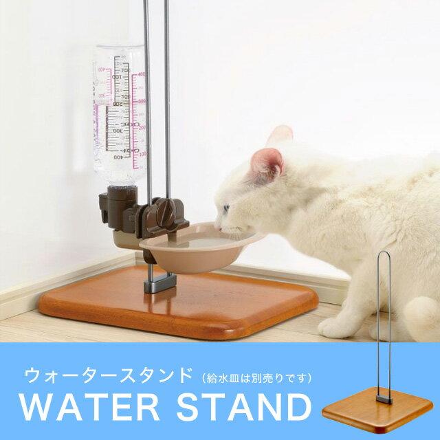 ウォータースタンド 給水スタンド 犬 猫 ペットグッズ ケア用品
