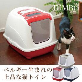 フリップキャット JUMBO 猫用トイレ 猫用品 OFT