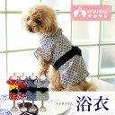 【犬服】 花柄 浴衣 ゆかた 着物 甚平 日本製 ドッグウエア トイプードル・ダックス・チワワ・ ヨーキー 小型犬 AirBa…