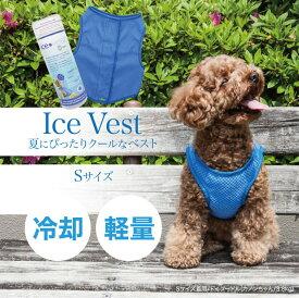 アイスベスト 【S】 軽量 冷却ベスト 熱中症対策 夏 暑さ対策 ドッグウェア 犬用 OFT