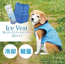 アイスベスト 【XL】 軽量 冷却ベスト 熱中症対策 夏 暑さ対策 ドッグウェア 犬用 OFT