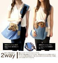 【犬キャリーバッグ】ボストンキャリーバックペットキャリーバッグショルダーキャリーケース人気のヒッコリーデニム犬用猫用小型犬