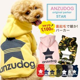 【犬服】スポーティな星柄 パーカー トレーナードッグウェア 小型犬 XS-XLサイズ 裏起毛 犬 猫 服 秋冬 ANZUDOG(あんずドッグ)