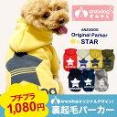 【ゆうパケットOK】【犬服】スポーティな星柄 パーカー トレーナー ドッグウェア 小型犬 XS-XLサイズ 裏起毛 伸縮素材 7色 犬 服 秋冬 犬の服
