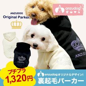 【早割セール】犬服 キラキラクラウンロゴ トレーナー パーカー 小型犬用 XXS-XLサイズ 裏起毛 ドッグウェア 犬の服 秋冬 暖かい