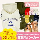 【犬服 秋冬】Anzudog(あんずドッグ) あんずくんロゴ トレーナー パーカー ドッグウェア 中型犬 3L-4Lサイズ 裏起毛 伸縮素材 全6色