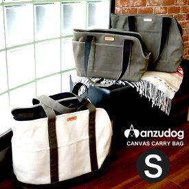 【予約販売】帆布トート ペットキャリーバッグ Sサイズ 犬 猫 キャンバス 2色