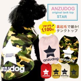 【アウトレット】【犬服】スポーティな星柄 タンクトップ トレーナー ドッグウェア 小型犬 XS-XLサイズ 裏起毛 伸縮素材 6色 犬 服 秋冬 犬の服 犬服 あんずドッグ