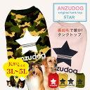 【アウトレット】【犬服】 大きいサイズ 3XL-5XL スポーティな星柄 タンクトップ トレーナー ドッグウェア 小型犬 裏…