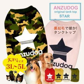 【犬服】大きいサイズ 3XL-5XL スポーティな星柄 タンクトップ トレーナー ドッグウェア 小型犬 裏起毛 伸縮素材 6色 犬 服 秋冬 犬の服 ANZUDOG(あんずドッグ)