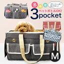 【犬 キャリーバッグ】3ポケット ペットキャリーバック 犬 猫 ペット 2WAY ヒッコリーデニム スターデニム Mサイズ 旅…
