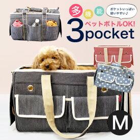 【犬 キャリーバッグ】3ポケット ペットキャリーバック 犬 猫 ペット 2WAY ヒッコリーデニム スターデニム Mサイズ 旅行 全6色