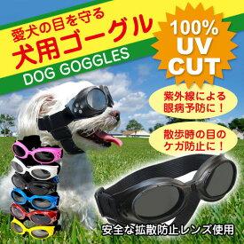 愛犬の目を守る UVカット ドッグゴーグル 犬用 ペット用