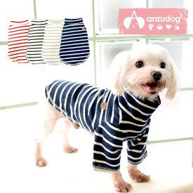 犬服 長袖ボーダーハイネック カットソー 小型犬用 XS-XLサイズ 5色【春夏秋冬 薄手 インナー】