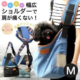 新色入荷!【メッシュ蓋 厚板 クッション付 】犬 キャリーバッグ Mサイズ 旅行ペットキャリーバッグ デニムスリング 犬 猫 小型犬 名入れ対応