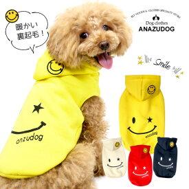 【犬服】スマイル smile パーカー トレーナー フーディ ドッグウェア 小型犬 XS-XLサイズ 裏起毛 犬 猫 服 秋冬 ANZUDOG(あんずドッグ)ブランド