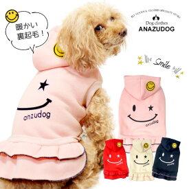 【犬服】スマイル パーカーワンピース ドッグウェア 小型犬 XS-XLサイズ 裏起毛 犬 猫 服 秋冬 ANZUDOG(あんずドッグ)ブランド
