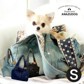 【新色入荷!】【送料無料】犬 キャリーバッグ Sサイズ 小型犬 猫 デニムペットキャリー ショルダー 名入れ