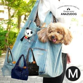 【新色入荷!】【メッシュ蓋、厚板+クッション付 】犬 キャリーバッグ デニムバッグ Mサイズ スリング 犬 ペット用 小型犬 猫 プードル ダックス チワワ ヨーキー メッシュ蓋付 名入れ