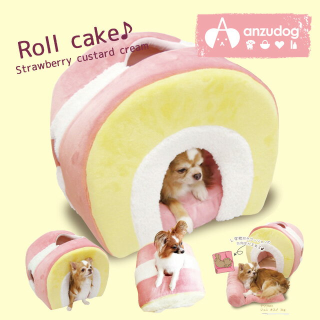 ロールケーキ いちごカスタード ベッド カドラー 犬猫 小型犬 ペット用品