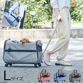 2wayキャリーカート Lサイズ キャリーバッグ ペットトラベラー 犬猫用 全3色 旅行 通院 防災