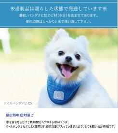 OFT アイスバンダナ2 XS ひんやり 暑さ対策 クール 犬猫用 ペット用品