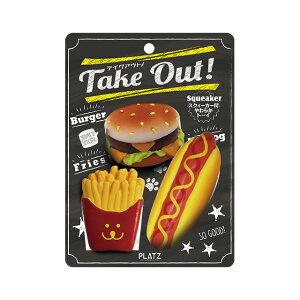 ハンバーガー・ポテト・ホットドッグ テイクアウト!3個セット ドッグトーイ 犬用品 おもちゃ【1】