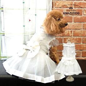 刺繍お花リーフチュールドレス ウェディング ドッグウエア 犬服 小型犬 犬用 ペット用品